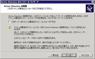dcpromo_remove.jpg