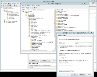 Group_Policy_Admin_Editor_2.jpg