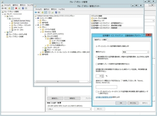 Group_Policy_Admin_Editor_3.jpg