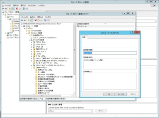 Group_Policy_Admin_Editor_7.jpg